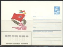 RUSSIA USSR Stamped Stationery 86-133 1986.03.25 50th Anniversary Of LOKOMOTIV Society - 1980-91