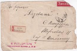 RUSSIA  - REGISTERED COVER - 1857-1916 Imperio