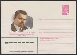 14835 RUSSIA 1981 ENTIER COVER Mint GIEDRYS Gedris Lithuania Lietuva Baltic REVOLUTIONARY POLITIC POLITIQUE USSR 95 - 1980-91