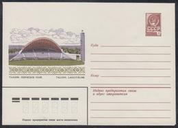 14839 RUSSIA 1981 ENTIER COVER Mint TALLINN Estonia Eesti Baltic FIELD SONG ART FESTIVAL CULTURE USSR 99 - 1980-91