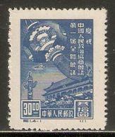 China P.R. 1949 Mi# 1 II (*) Mint No Gum - Short Set - Reprints - Lantern And Gate Of Heavenly Peace - Réimpressions Officielles