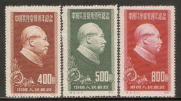 China P.R. 1951 Mi# 110-112 II (*) Mint No Gum, Hinged - Reprints - Chairman Mao Tse-tung - Réimpressions Officielles