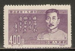China P.R. 1951 Mi# 127 II (*) Mint No Gum - Short Set - Reprints - Lu Hsun - Réimpressions Officielles