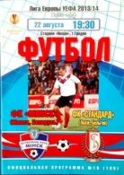Football Program -   F.C.  MINSK V. STANDARD Liege ,  EURO - CUP , 2013 . - Books