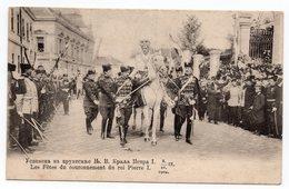 1904 SERBIA, BELGRADE, CORONATION , KING PETER, ILLUSTRATED POSTCARD, NOT USED - Serbia