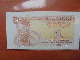 UKRAINE 1 KARBOVANETS 1991 PEU CIRCULER/NEUF - Ukraine