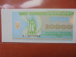 UKRAINE 10.000 KARBOVANTSIV 1996 PEU CIRCULER/NEUF - Ukraine