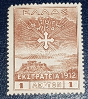 Grèce - Unused Stamps