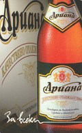 Bulgaria - Ariana Beer - Bulgaria