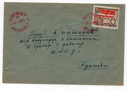 1945  YUGOSLAVIA, SERBIA, BEOGRAD, 20.10.1945. FDC, RED, COMMEMORATIVE ISSUE: LIBERATION OF BELGRADE,SENT TO KRALJEVO - FDC