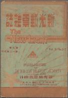 """Philatelistische Literatur - Übersee - Asien: 1939/41, """"The New Light Philatelic Magazine"""", 11 Copie - Fachliteratur"""