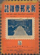 """Philatelistische Literatur - Übersee - Asien: 1947/48, """"The New Light Philatelic Magazine"""", 6 Copies - Fachliteratur"""