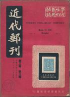 """Philatelistische Literatur - Übersee - Asien: 1948/51, """"Modern Philatelic Monthly"""", 13 Copies, Mostl - Fachliteratur"""