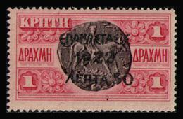 GREECE 1923 - From Set MNH** - Greece