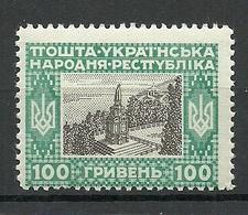 UKRAINE UKRAINA 1920 Nicht Ausgegebene Michel XII MNH - Oekraïne