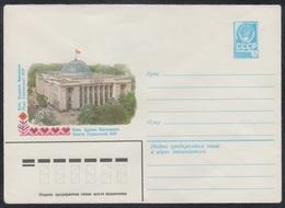 14861 RUSSIA 1981 ENTIER COVER Mint KIEV Ukraine PARLAMENT RADA USSR 121 - 1980-91