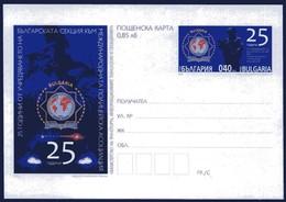 The International Police Association - Bulgaria / Bulgarie 2019 - Postal Card - Police - Gendarmerie
