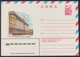 14866 RUSSIA 1981 ENTIER COVER Mint KRASNOYARSK COUNCIL ADMINISTRATION GOVERNMENT COMMUNIST PARTY Politique USSR 126 - 1980-91