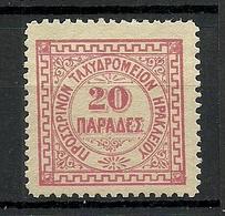 EPIERUS Epeiros 1899 Provinz HERAKLEION Tax Revenue Steuermarke 20 Pa (*) - Steuermarken