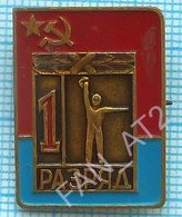 USSR / Badge / Soviet Union / UKRAINE. The First 1 Rank. Weightlifting. Weight 1970-80s - Weightlifting