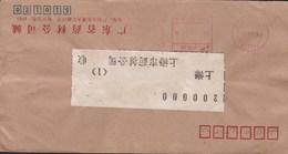 CHINA  CHINE CINA 1992.8.15 GUANGDONG GUANGZHOU TO SHANGHAI COVER WITH RARE METER STAMP RARE!!!! - 1949 - ... Volksrepublik
