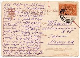Armenia Yerevan Tiflis 1930 - Cartas