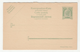 Austria - Romanian Ruthenian Postal Stationery Postal Card With Reply Unused B190610 - Interi Postali