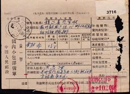CHINA CHINE CINA   SUZHOU METER STAMP RARE!! - 1949 - ... Volksrepublik