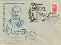 GOOD USSR / UKRAINE Postal Cover 1961 - Kozyubinsky - Ukraine