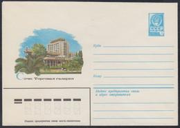 "14812 RUSSIA 1981 ENTIER COVER Mint SOCHI Caucasus Resort Kurort SHOP SHOPPING TRADE GALLERY ""MELODIYA"" MUSIC MUSIQUE 72 - 1980-91"