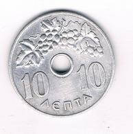 10 LEPTA 1966  GRIEKENLAND /4709/ - Grèce