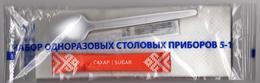 Russia 2019 Aeroflot Airline Aeroflot Airline. Set Of Disposable Cutlery Napkin, Sugar, Toothpick, Wet Napkin - Cutlery