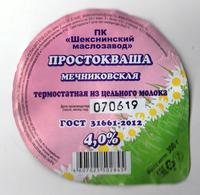 Russia 2019 Yogurt Mechnikov - Etiketten