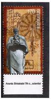 Armenia.2005 Scientist Anania Shirakatsi. 1v: 170  Michel # 523 - Armenië