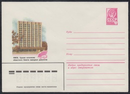 14871 RUSSIA 1981 ENTIER COVER Mint OMSK SOVIET COUNCIL Building GOVERNMENT ADMINISTRATION COMMUNIST PARTY USSR 131 - 1980-91