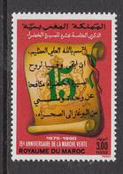 1990 Morocco Maroc Green Revolution  Complete Set Of 1 MNH - Marokko (1956-...)