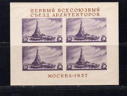 URSS Bloc N° 2 1er Congrés Panunioniste Des Architectes. Moscou Mockba 1937. Neuf, Sans Charnière. Gomme. (2382x) - Blocks & Sheetlets & Panes