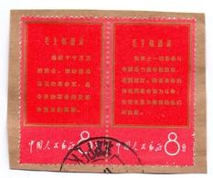 Chine Timbre Obliteré Sur Fragment De Papier Mao  Tsé Toung - Oblitérés