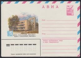 "14874 RUSSIA 1981 ENTIER COVER Mint ODESSA Ukraine SANATORIUM ""UKRAINA"" RESORT KURORT HEALTH Medicine USSR 134 - 1980-91"