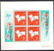 Japan 1969/1970 Mi#Block 79, Mint Never Hinged - 1926-89 Emperor Hirohito (Showa Era)