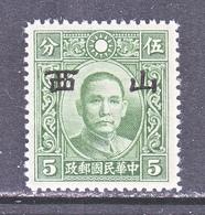 JAPAN  OCCUP.  SHANSI  5 N 19  TYPE  II  PERF 14   SECRET MARK  **  No Wmk. - 1941-45 Northern China