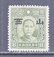 JAPAN  OCCUP.  SHANSI  5 N 20  TYPE  II  PERF 14   SECRET MARK  **  No Wmk. - 1941-45 Northern China