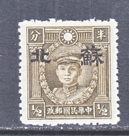JAPANESE OCCUPATION  SUPEH  7 N 30  TYPE  II  *   Perf 14  SECRET  MARK   Wmk 261 - 1941-45 Northern China