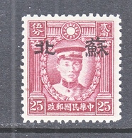 JAPANESE OCCUPATION  SUPEH  7 N 37  TYPE  II  **   Perf 14  SECRET  MARK   Wmk 261 - 1941-45 Noord-China