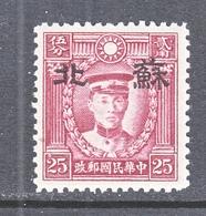 JAPANESE OCCUPATION  SUPEH  7 N 37  TYPE  II  **   Perf 14  SECRET  MARK   Wmk 261 - 1941-45 Northern China