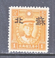 JAPANESE OCCUPATION  SUPEH  7 N 42  TYPE  II  **   Perf 14  SECRET  MARK  No Wmk. - 1941-45 Northern China