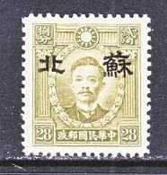 JAPANESE OCCUPATION  SUPEH  7 N 53  TYPE  II  *   Perf 14  SECRET  MARK  No Wmk. - 1941-45 Northern China