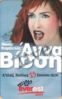 GREECE - Promotional Concert Card, Anna Vissi, Everest, Coca Cola, Id Systems, Samsung, 2003, Used - Non Classificati