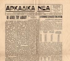 M3-38296 TRIPOLIS Greece 29.1.1956. Local Newspaper ARKADIKA NEA, 4 Pg - Andere