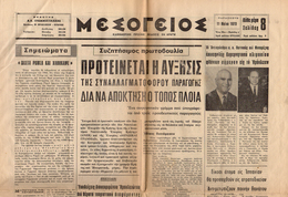 M3-38299 IRAKLION Crete Greece 11.5.1973. Local Newspaper MESOGIOS, 8 Pg - Other